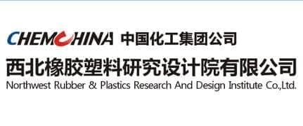 西北橡膠塑料研究設計院有限公司